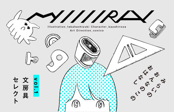 MIIIIIRAI_title-1